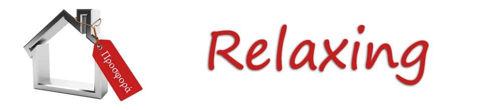 Πακέτο Ανακαίνισης Σπιτιού Relaxing