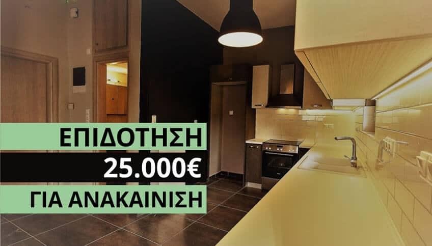 Επιδότηση μέχρι 25000 ευρώ για Ανακαίνιση Σπιτιού με το πρόγραμμα Εξοικονομώ Κατ' Οίκον
